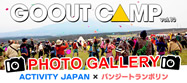GOOUT CAMP Vol.10 PhotoGalleryのバナー
