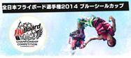 20141024_flyboard