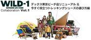 20141024_wild1-trekking
