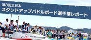 第3回全日本スタンドアップパドルボード選手権のバナー