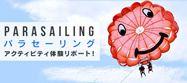 20141126_parasailing