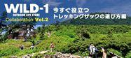 20141128_trekking