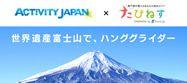 ハンググライダーで【世界遺産】富士山を鳥になって眺めようのバナー