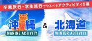 沖縄&北海道 卒業旅行・学生旅行でやるべきアクティビティ5選のバナー