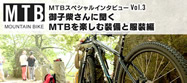 MTBスペシャルインタビュー Vol.3のバナー