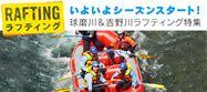 20150330_rafting