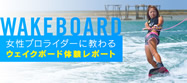 20150413_wakeboarding