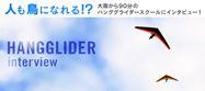 大阪から90分のハンググライダースクールに取材!のバナー