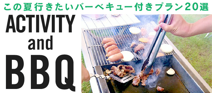 Activity & BBQ! 20 plans with barbecue that you want to go this summer