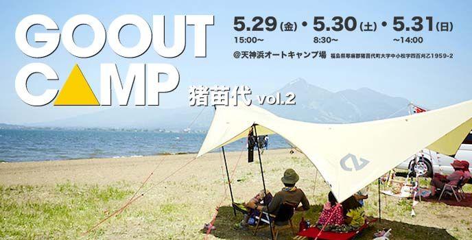 gooutcampバナー