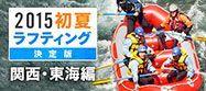2015年初夏 ラフティング決定版 関西・東海編のバナー