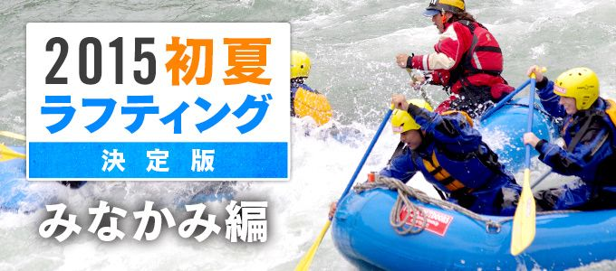 2015 Early Summer Rafting Decided Version Minakami Edition