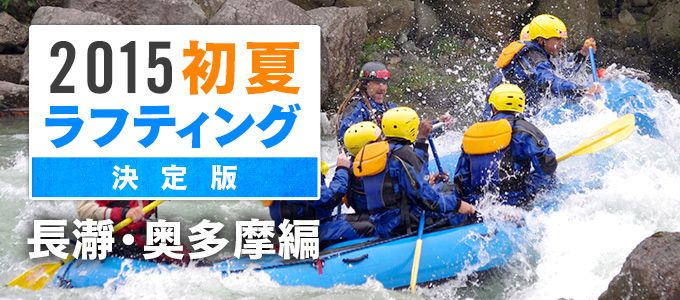 2015 Early summer rafting decided version Nagaku · Okutama