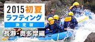 20150515_nagatoro-okutama-rafting