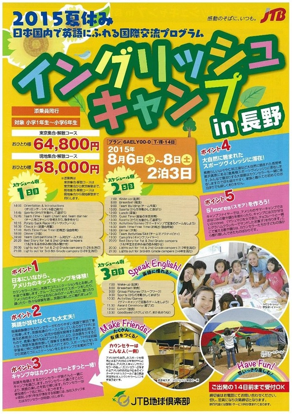 2015夏休み 長野で英語にふれる国際交流プログラム JTB地球倶楽部「イングリッシュキャンプin長野」
