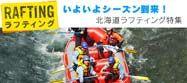 20150526_hokkaido-rafting