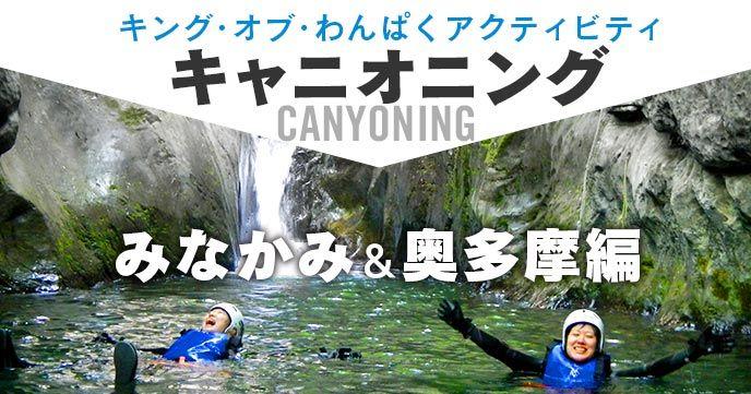 キャニオニング2015年最新エリア紹介 水上(みなかみ)&奥多摩編