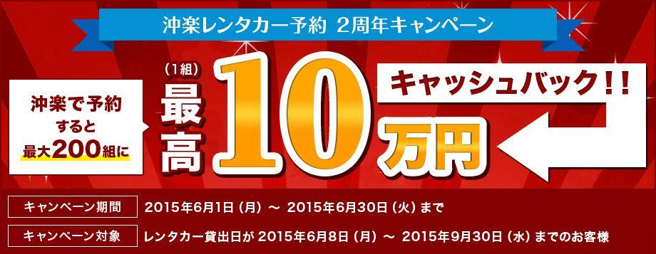 沖縄専門のレンタカー比較・予約サイト紹介画像