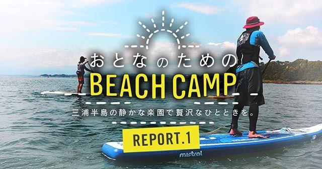 BEACH สำหรับรายงานผู้ใหญ่ CAMP 1