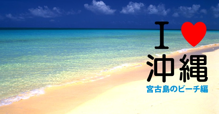"""I want to go there once. Feature of the yearning """"Miyakojima"""" beach"""