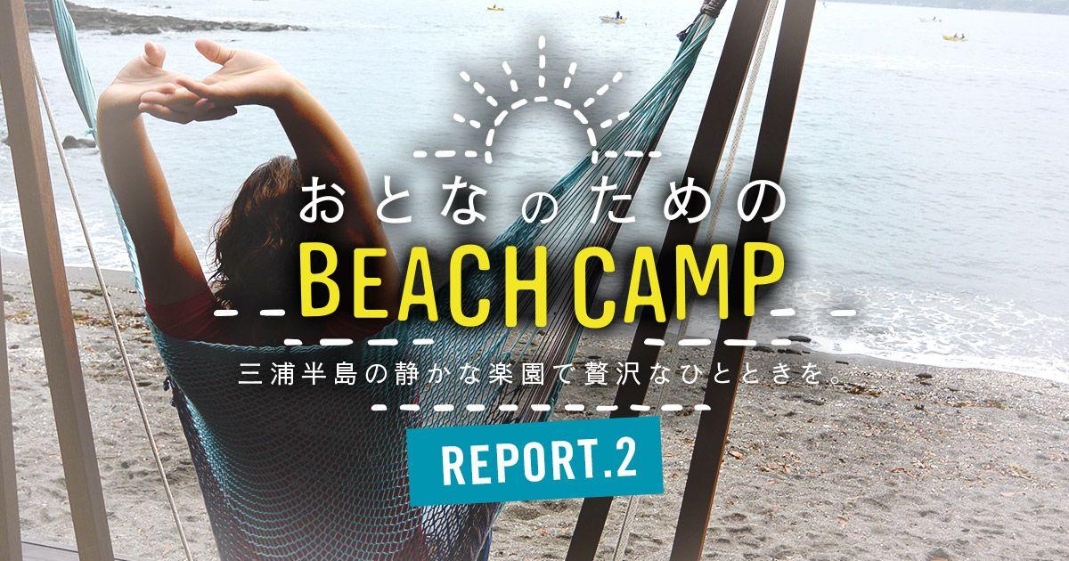 おとなのためのBEACH CAMPレポート Part.2のバナー