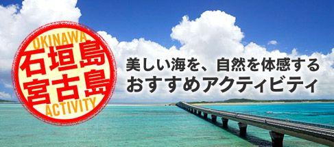 美しい海を、自然を体感する、石垣島・宮古島のおすすめアクティビティ特集のバナー