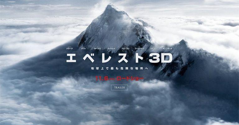 全ての登山・トレッキングファン必見の映画『エベレスト 3D』