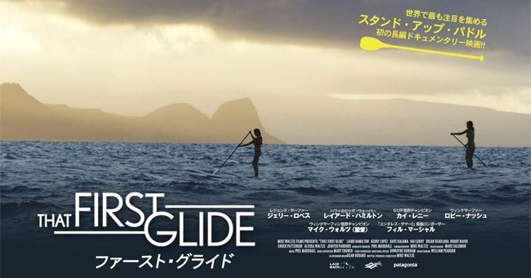 必見!SUPドキュメンタリー映画『FIRST GLIDE』をご紹介!!