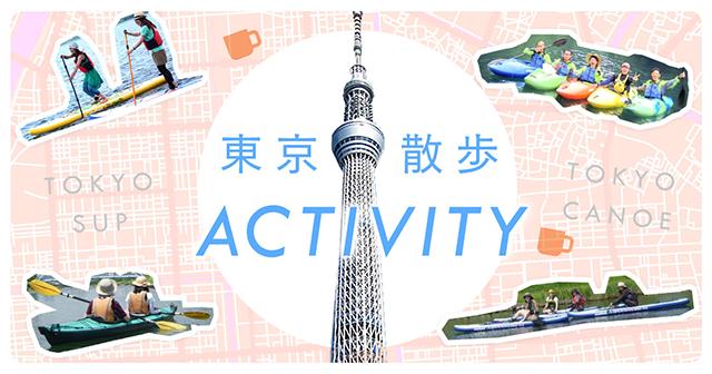 今大注目の『東京散歩×ACTIVITY』!!