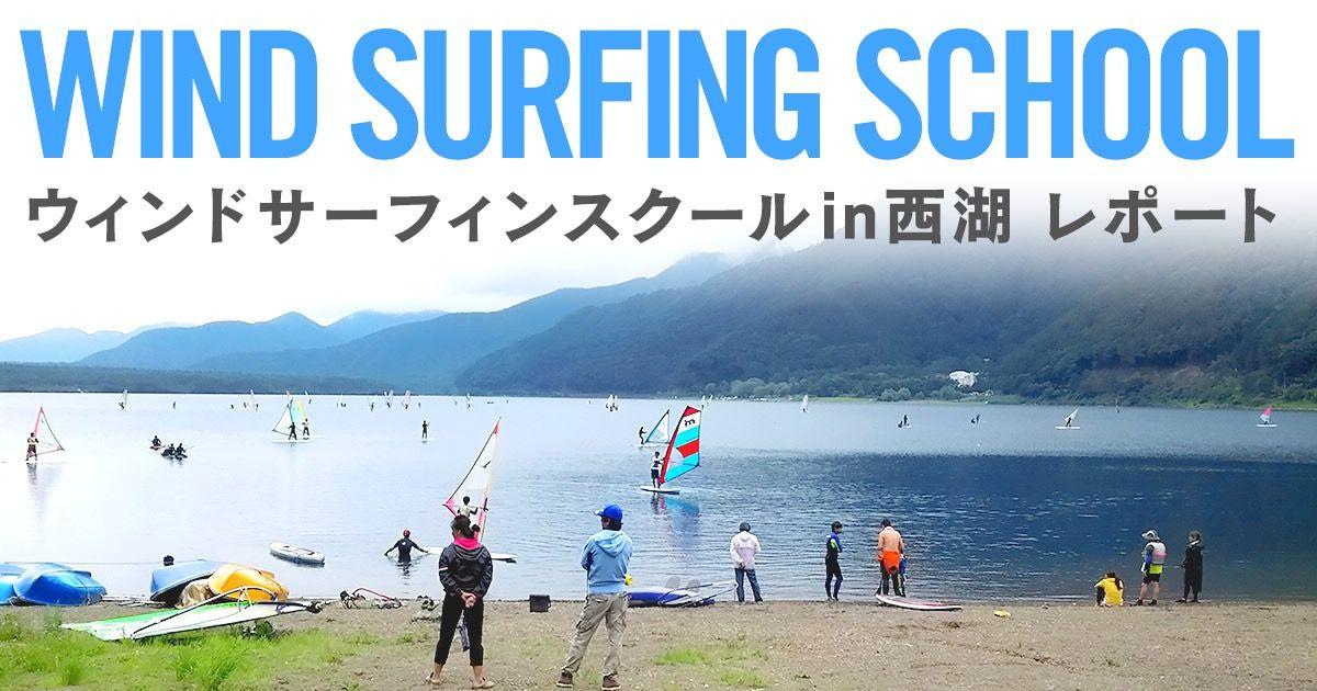 20150717_windsurfinschool