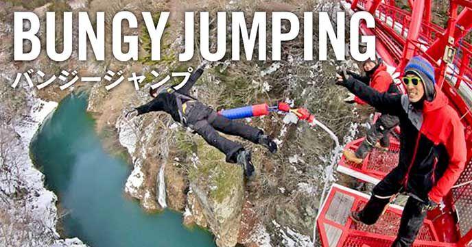 勇気ある者の挑戦を待つ!『バンジージャンプ(BUNGY JUMPING)』!!