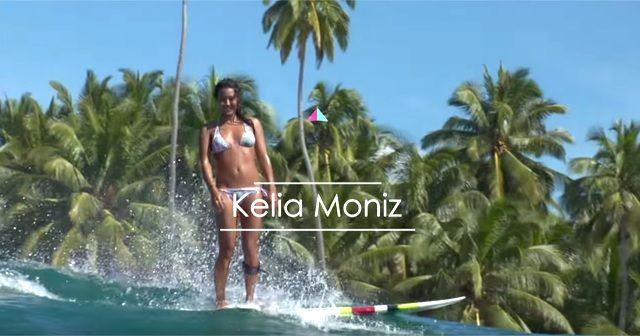 確かなスキルとキュートなルックスを兼ね備えた人気サーファー『Kelia Moniz(ケリア・モニーツ)』。