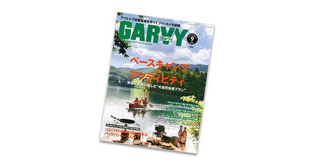GARVY(ガルヴィ)9月号