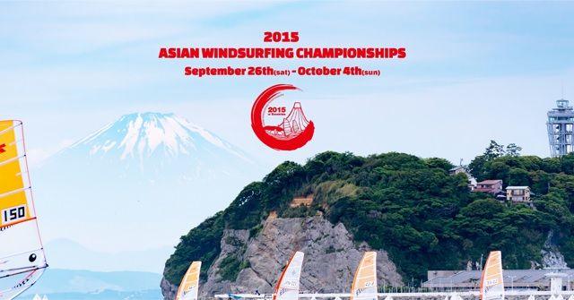東京オリンピック正式種目 ウインドサーフィンのアジア選手権  湘南江ノ島で9月開催