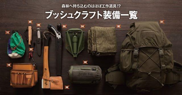 【Fielder×ACTIVITY JAPAN連載企画】ブッシュクラフト入門 Part.2