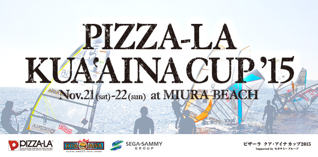 ピザーラ クア・アイナ カップ2015