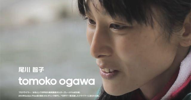 注目度急上昇のボルダリング!草分け的存在で日本人初の女性プロクライマー『尾川智子』。