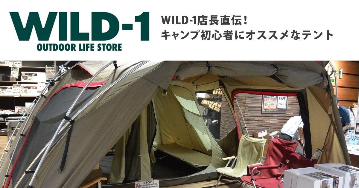 201511_wild1_tent