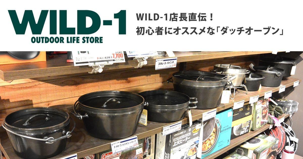 WILD-1店長直伝!初心者にオススメの『ダッチオーブン』