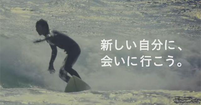 ネット上で物議を醸した、「夫が突然サーフィンを始めた。しかも真冬に。」から始まるSUBARUフォレスターのCM。