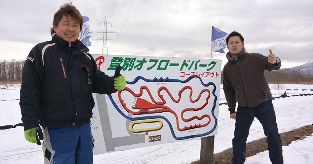N.O.P登別オフロードパーク佐野 亮二が解説!!スノーモービルの楽しみ方~初挑戦の方へ~のバナー