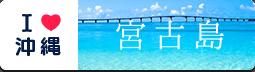【宮古島】2016年オススメアクティビティ