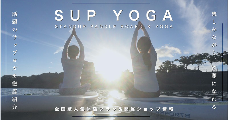『SUP YOGA』で身も心も美しくなる。大人気サップヨガ体験を特集!!