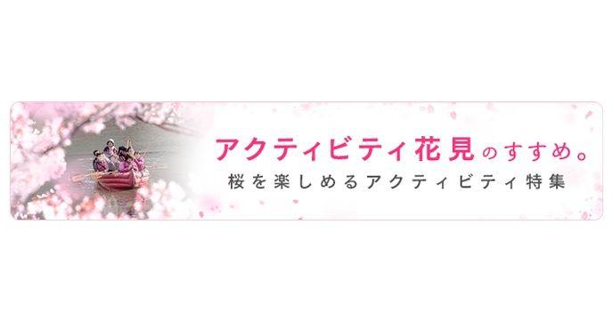 アクティビティ花見のすすめ。~桜を楽しめるアクティビティ特集2016~のバナー