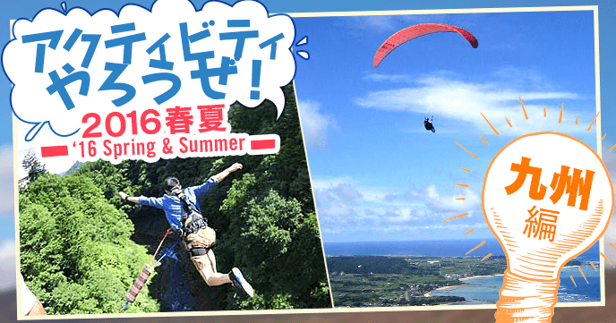 Let's do activities! 2016 Spring-Summer