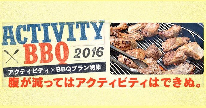 201604_activity_bbq_sp
