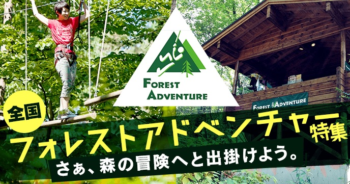 201604_forest_adventure_sp