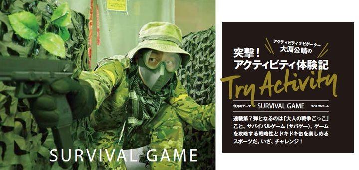 活動簡介導航大淵Oyakehare是這項運動的發源地是生存遊戲日本(Sabage)