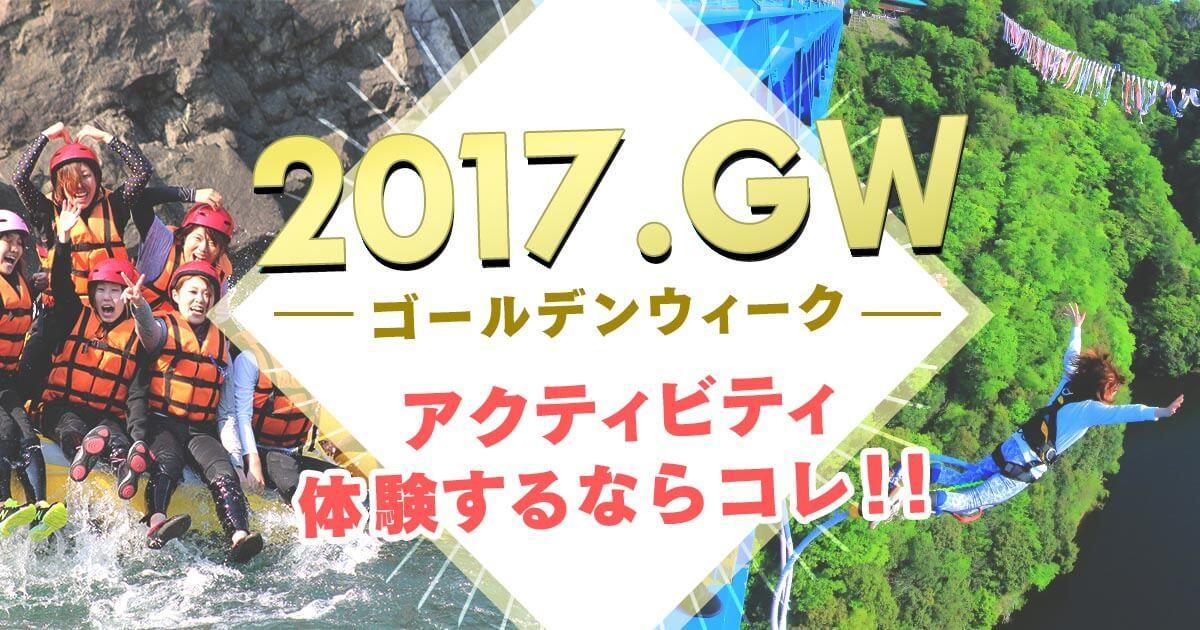 2017年のG.Wにアクティビティ体験するならコレ!