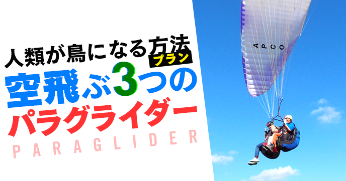 Paraglider Feature 2016